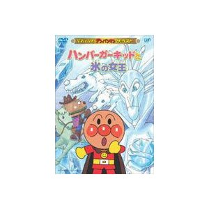 それいけ!アンパンマン ザ・ベスト ハンバーガーキッドと氷の女王 [DVD]|starclub