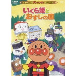 それいけ!アンパンマン ザ・ベスト いくら姫とおすしの国 [DVD]|starclub