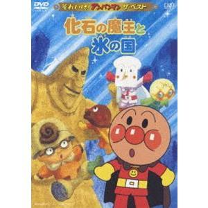 それいけ!アンパンマン ザ・ベスト 化石の魔王と氷の国 [DVD]|starclub