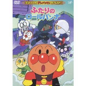 それいけ!アンパンマン ザ・ベスト ふたりのロールパンナ [DVD]|starclub