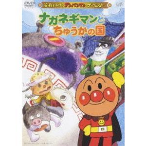 それいけ!アンパンマン ザ・ベスト ナガネギマンとちゅうかの国 [DVD]|starclub