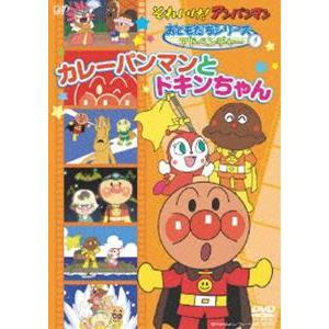 それいけ!アンパンマン おともだちシリーズ/アドベンチャー カレーパンマンとドキンちゃん [DVD]|starclub