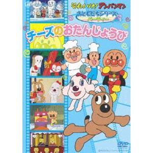 それいけ!アンパンマン おともだちシリーズ/パーティー チーズのおたんじょうび [DVD]|starclub