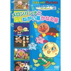 それいけ!アンパンマン おともだちシリーズ/パーティー メロンパンナとねがい星かなえ星 [DVD]|starclub