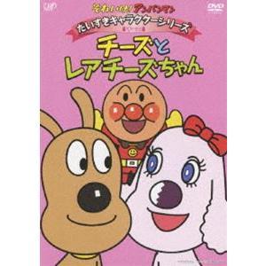 それいけ!アンパンマン だいすきキャラクターシリーズ/チーズ チーズとレアチーズちゃん [DVD]|starclub