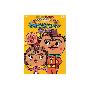 それいけ!アンパンマン だいすきキャラクターシリーズ/やきそばパンマン やきそばパンマン流れ旅 [DVD]|starclub