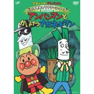 それいけ!アンパンマン だいすきキャラクターシリーズ/ナガネギマン アンパンマンとかいけつナガネギマン [DVD]|starclub