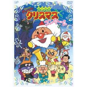 それいけ!アンパンマン ぼくらのクリスマスコンサート [DVD]|starclub