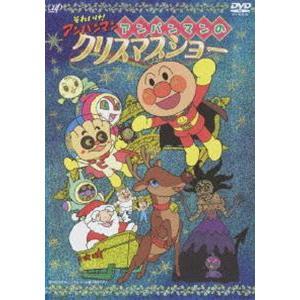 それいけ!アンパンマン アンパンマンのクリスマスショー [DVD]|starclub