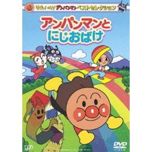 それいけ!アンパンマン ベストセレクション アンパンマンとにじおばけ [DVD]|starclub