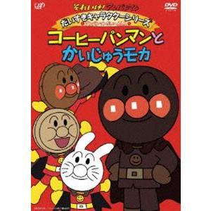 それいけ!アンパンマン だいすきキャラクターシリーズ/アンパンマンだいへんしん! コーヒーパンマンとかいじゅうモカ [DVD]|starclub
