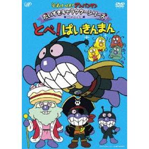 それいけ!アンパンマン だいすきキャラクターシリーズ/ばいきんまん とべ!ばいきんまん [DVD]|starclub