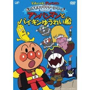 それいけ!アンパンマン だいすきキャラクターシリーズ/海のなかま アンパンマンとバイキンゆうれい船 [DVD]|starclub