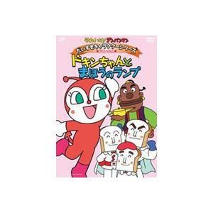 それいけ!アンパンマン だいすきキャラクターシリーズ/ドキンちゃん ドキンちゃんとまほうのランプ [DVD]|starclub