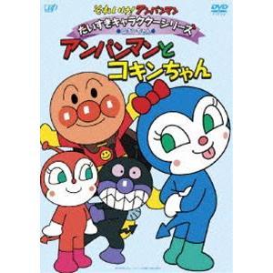 それいけ!アンパンマン だいすきキャラクターシリーズ/コキンちゃん アンパンマンとコキンちゃん [DVD]|starclub