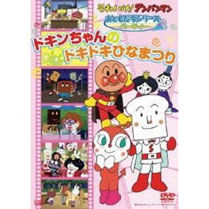 それいけ!アンパンマン おともだちシリーズ/パーティー ドキンちゃんのドキドキひなまつり [DVD]|starclub