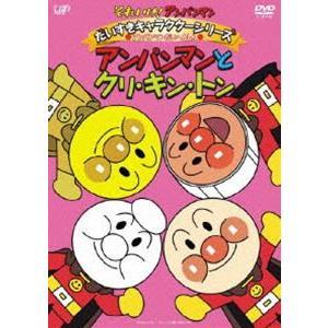 それいけ!アンパンマン だいすきキャラクターシリーズ/アンパンマンだいへんしん! アンパンマンとクリ・キン・トン [DVD]|starclub