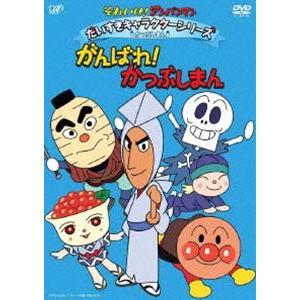 それいけ!アンパンマン だいすきキャラクターシリーズ/かつぶしまん がんばれ!かつぶしまん [DVD]|starclub