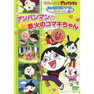 それいけ!アンパンマン おともだちシリーズ/せいかつ アンパンマンと鉄火のコマキちゃん [DVD]|starclub