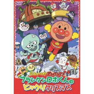 それいけ!アンパンマン フランケンロボくんのビックリクリスマス [DVD]|starclub