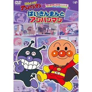それいけ!アンパンマン だいすきキャラクターシリーズ ばいきんまん「ばいきんまんとアンパンマン」 [DVD]|starclub