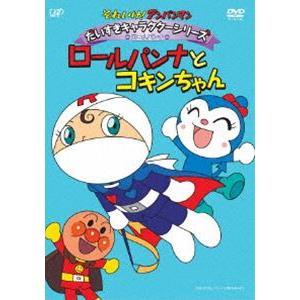 それいけ!アンパンマン だいすきキャラクターシリーズ ロールパンナ ロールパンナとコキンちゃん [DVD]|starclub