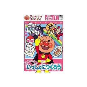 アンパンマンとはじめよう! 工作・おえかき編 ステップ1 元気100倍! [DVD] starclub
