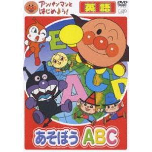 アンパンマンとはじめよう! 英語編 あそぼう A・B・C [DVD] starclub