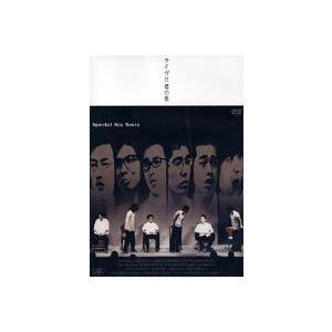 バナナマン・ラーメンズ・おぎやはぎ ライヴ!! 君の席 SPECIAL SIX SEATS [DVD]