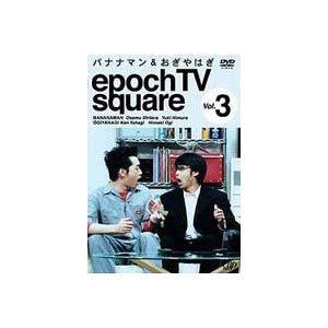 バナナマン&おぎやはぎ epoch TV square Vol.3 [DVD]|starclub