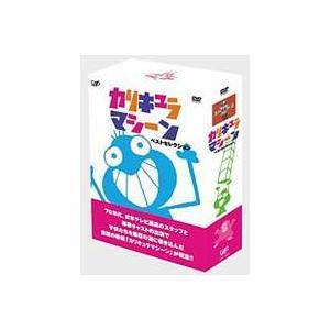 カリキュラマシーン ベストセレクション DVD-BOX(初回限定) [DVD]|starclub