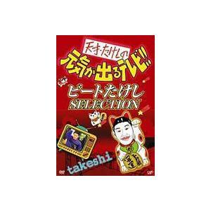 天才・たけしの元気が出るテレビ!! ビートたけし SELECTION [DVD]|starclub
