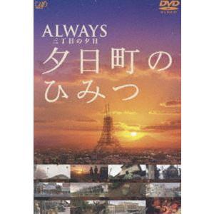ALWAYS 三丁目の夕日 夕日町のひみつ [DVD]|starclub