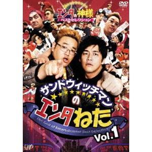 サンドウィッチマンのエンタねた Vol.1 エンタの神様ベストセレクション [DVD]|starclub