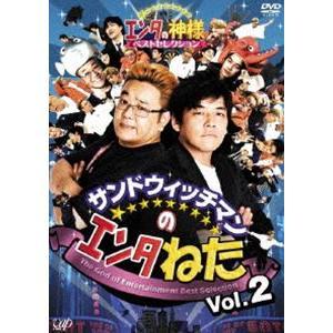 サンドウィッチマンのエンタねた Vol.2 エンタの神様ベストセレクション [DVD]|starclub