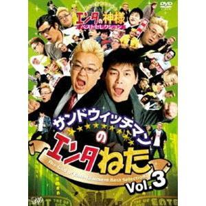 サンドウィッチマンのエンタねた Vol.3 エンタの神様ベストセレクション [DVD]|starclub