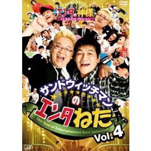 サンドウィッチマンのエンタねた Vol.4 エンタの神様ベストセレクション [DVD]|starclub