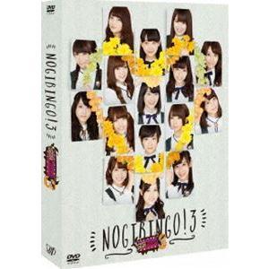 NOGIBINGO!3 DVD-BOX【初回生産限定版】(DVD)