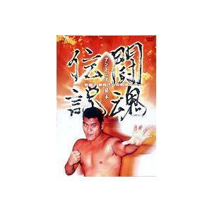 アントニオ猪木 闘魂伝説〜若獅子・新時代への咆哮〜 [DVD]|starclub