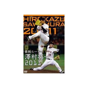 豪腕ルーキー 澤村拓一 2011 [DVD]
