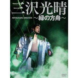 三沢光晴 DVD-BOX〜緑の方舟 [DVD] starclub