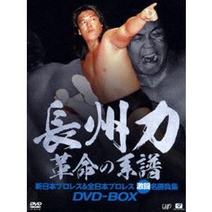 長州力DVD-BOX 革命の系譜 新日本プロレス&全日本プロレス 激闘名勝負集 [DVD] starclub