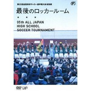 第95回全国高校サッカー選手権大会 総集編 最後...の商品画像