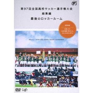 第97回全国高校サッカー選手権大会 総集編 最後のロッカールーム [DVD]