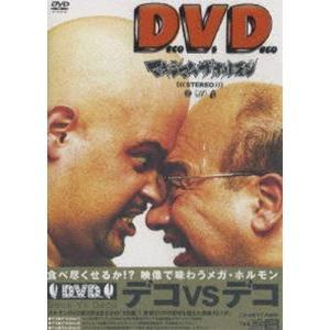 マキシマム ザ ホルモン/Deco Vs Deco デコ対デコ [DVD]|starclub