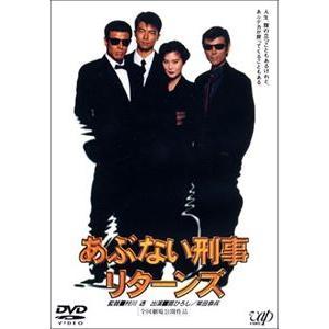 あぶない刑事リターンズ [DVD]|starclub