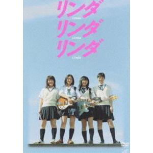 リンダリンダリンダ [DVD]|starclub