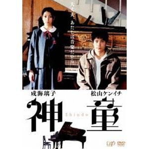 神童(通常版) [DVD] starclub