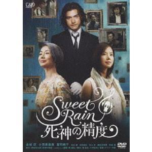 Sweet Rain 死神の精度 スタンダード・エディション [DVD]|starclub