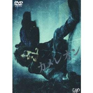 カメレオン [DVD]|starclub
